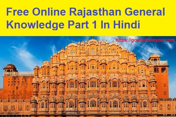 Rajasthan General Knowledge GK RAS Exam Study Material