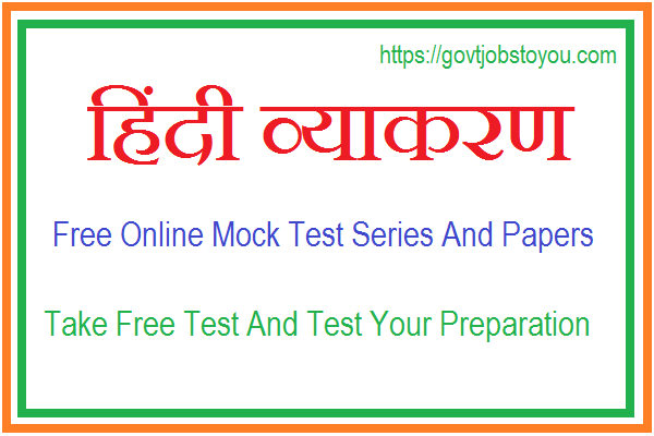 General Hindi Free Online Mock Test Vyakaran Objective Sample Paper Series 2018