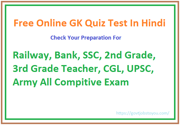 Free Online General Knowledge Exam Practice Test Mock Quiz Series GK In Hindi 1